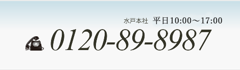 0120-89-8987