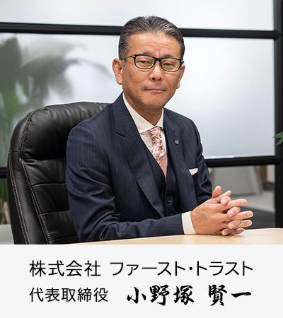 小野塚さんバナー