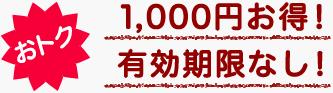 1,000円お得!