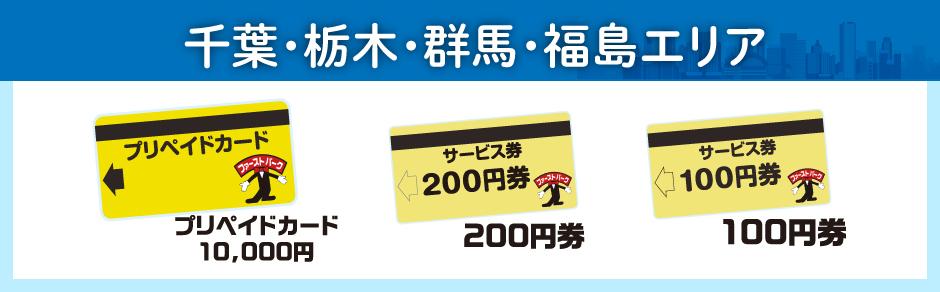 千葉・栃木・群馬・福島エリアの駐車場